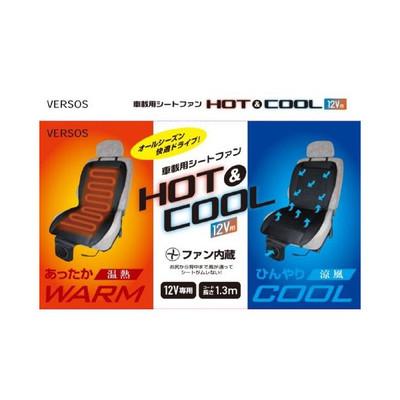 ベルソス 車載用シートファン HOT&COOL VS-SF12V